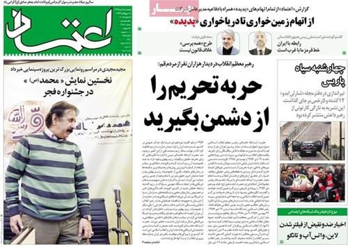 Etemad newspaper 1- 8