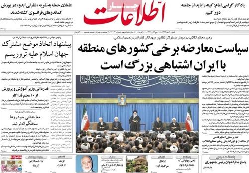 Ettelaat newspaper 1- 10