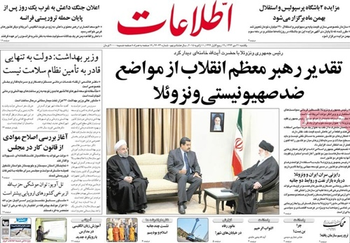 Ettelaat newspaper 1- 11