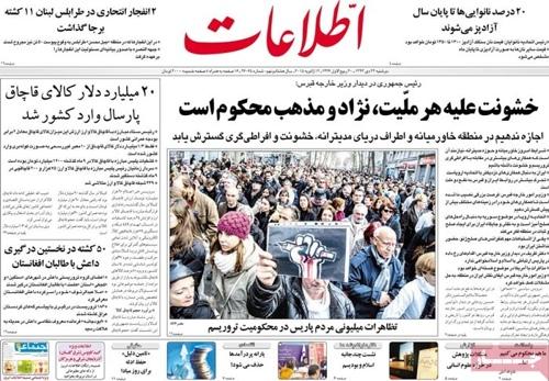 Ettelaat newspaper 1- 12