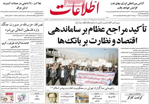 Ettelaat newspaper 1- 17