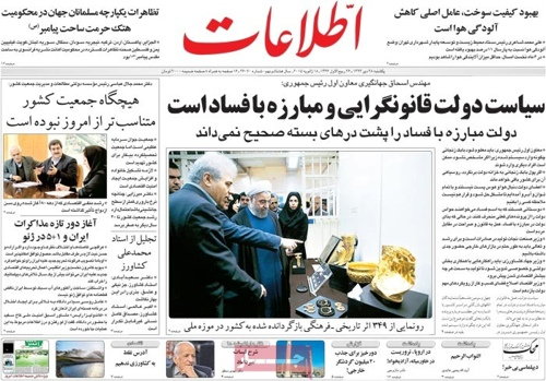 Ettelaat newspaper 1- 18