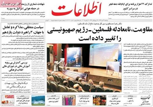 Ettelaat newspaper 1- 19