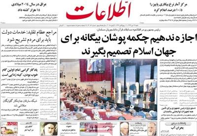 Ettelaat newspaper 1- 3