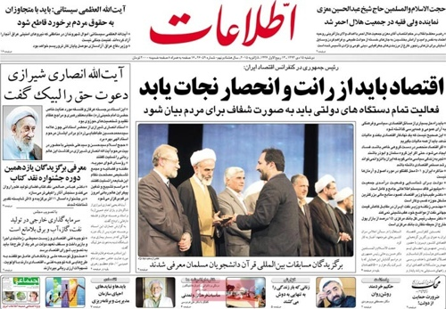 Ettelaat newspaper 1- 5