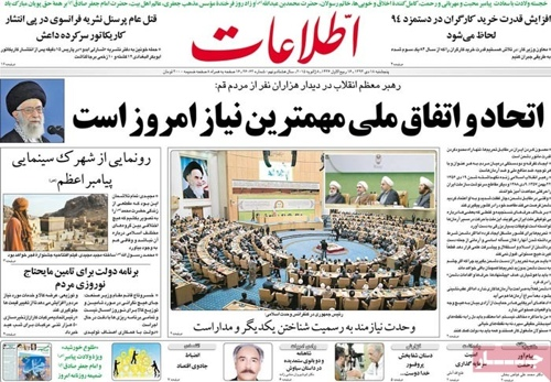 Ettelaat newspaper 1- 8