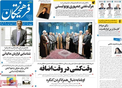 Farhikhtegan newspaper 1- 15