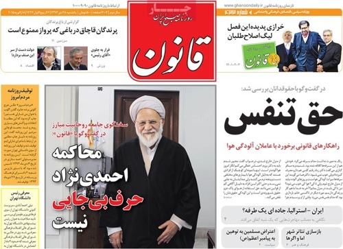 Ghanoon newspaper 1- 18