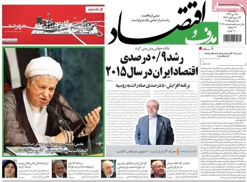 Hadafo eghtesad newspaper 1- 15