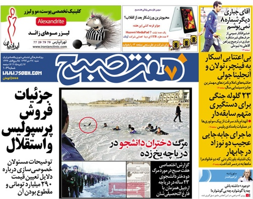 Hafte sobh newspaper 1- 17
