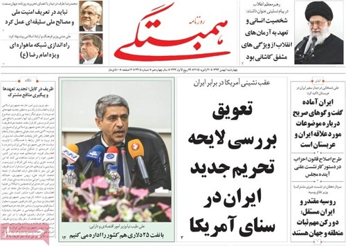 Hambastegi Newspapre-1-20