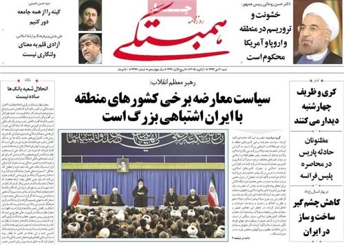 Hambastegi newspaper 1- 10