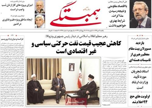 Hambastegi newspaper 1- 11