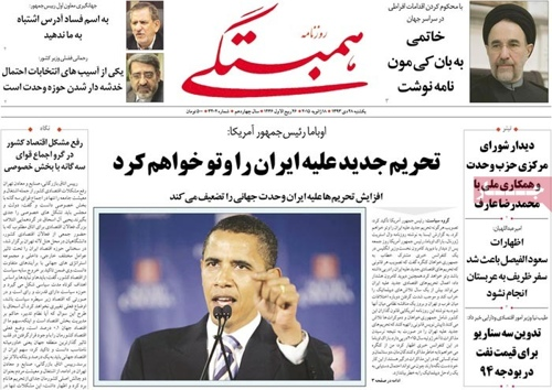 Hambastegi newspaper 1- 18