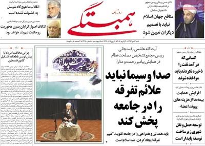 Hambastegi newspaper 1- 3