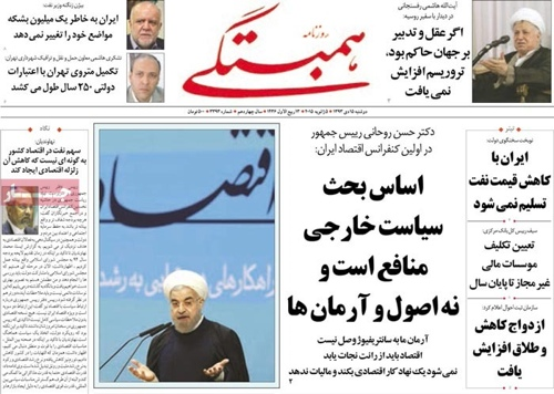 Hambastegi newspaper 1- 5