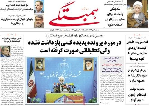 Hambastegi newspaper 1- 6