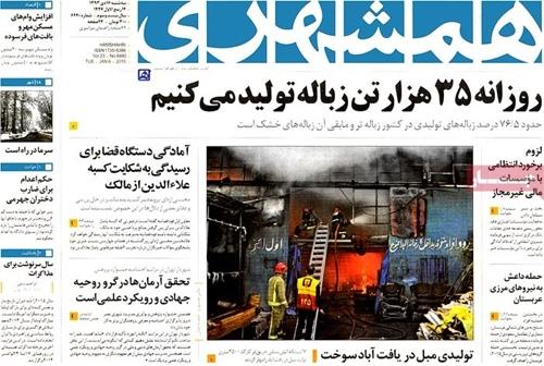 Hamshahri newspaper 1- 6