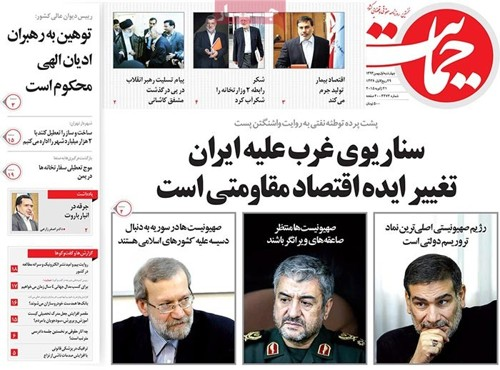Hemayat Newspapre-1-20
