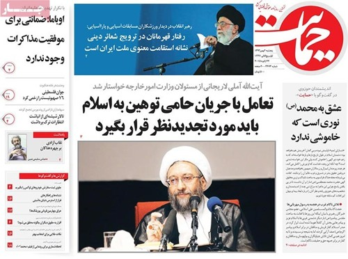 Hemayat Newspapre-1-22