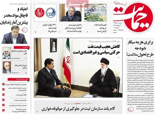 Hemayat newspaper 1- 11