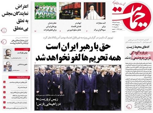 Hemayat newspaper 1- 12