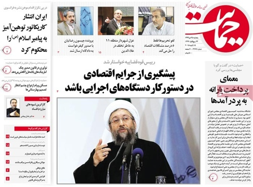 Hemayat newspaper 1- 15