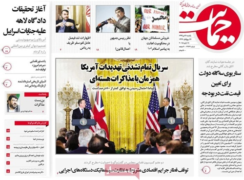 Hemayat newspaper 1- 18