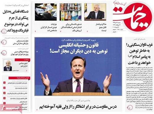 Hemayat newspaper 1- 19
