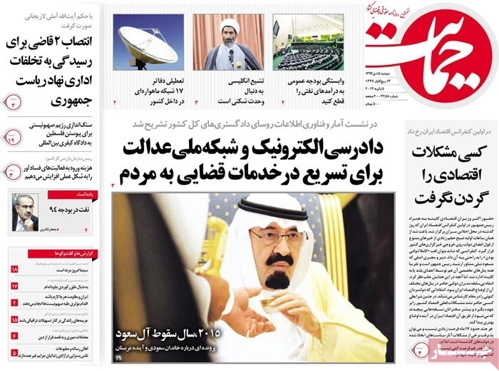 Hemayat newspaper 1- 5