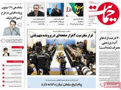 Hemayat newspaper 1- 6