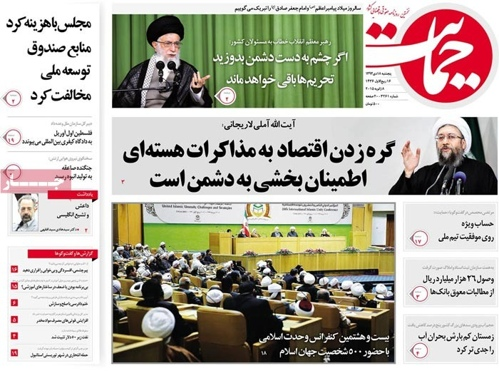 Hemayat newspaper 1- 8