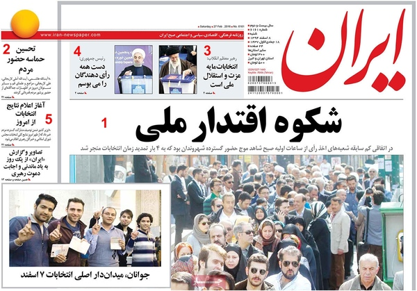 Iran Newspaper