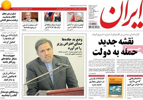 Iran Newspapre-1-20