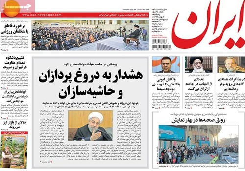 Iran Newspapre-1-22