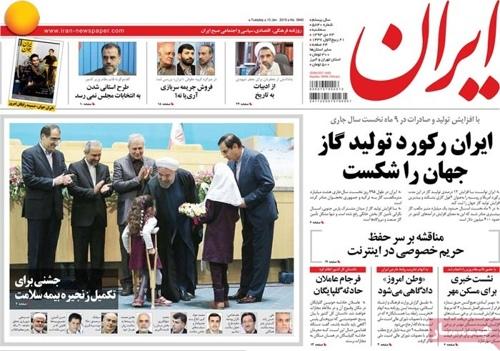Iran newspaper 1- 13