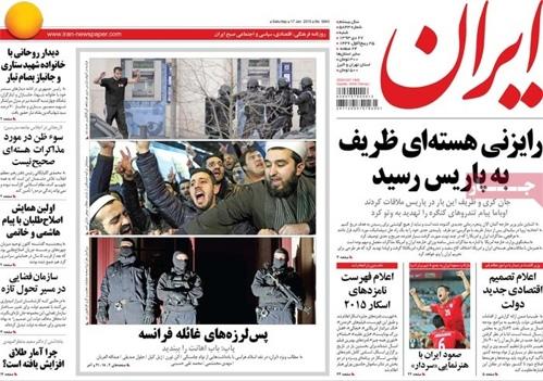 Iran newspaper 1- 17