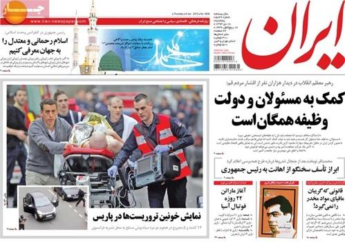 Iran newspaper 1- 8
