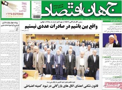 Jahane eghtesad newspaper 1- 3