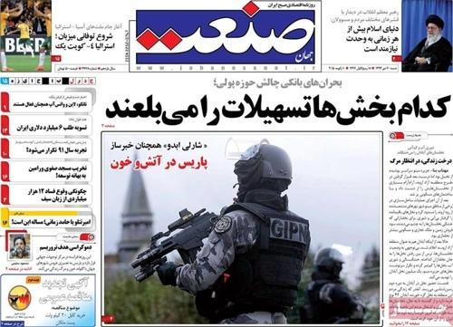 Jahane sanaat newspaper 1- 10