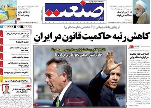Jahane sanaat newspaper1- 6