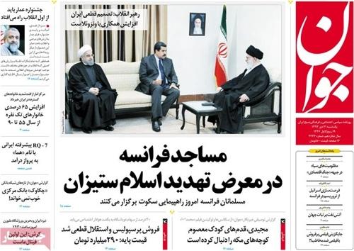 Javan newspaper 1- 11