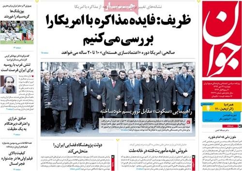 Javan newspaper 1- 12