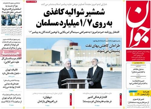 Javan newspaper 1- 14