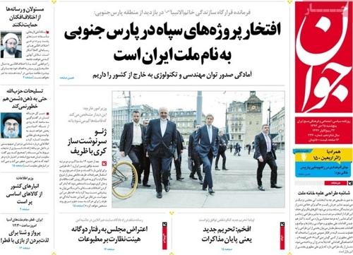 Javan newspaper 1- 15