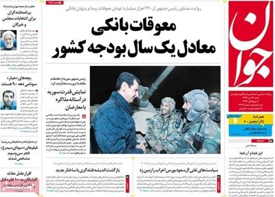 Javan newspaper 1- 3