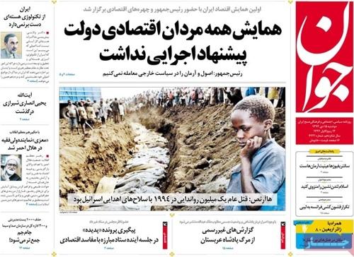 Javan newspaper 1- 5