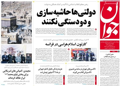 Javan newspaper 1- 8
