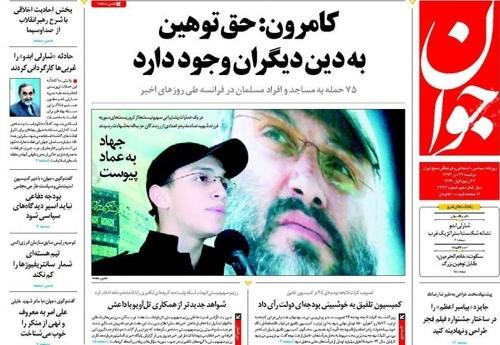 Javan newspaper