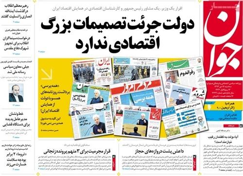 Javan newspaper1- 6